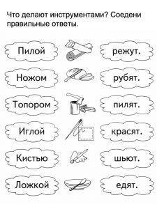 zadaniya-dlya-detey-6-let-2