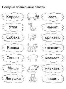 zadaniya-dlya-detey-6-let-3