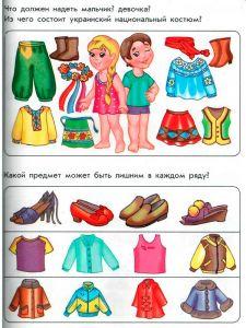 zadaniya-dlya-detey-6-let-7
