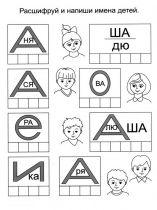 zadaniya-dlya-detey-7-let-1