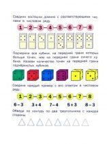 zadaniya-dlya-detey-7-let-10