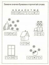 zadaniya-dlya-detey-7-let-12