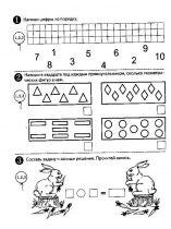 zadaniya-dlya-detey-7-let-8