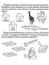 zadaniya-dlya-detey-logicheskie-15