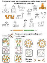 zadaniya-dlya-detey-logicheskie-4