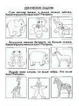 zadaniya-dlya-detey-logicheskie-8