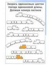 zadaniya-dlya-detey-logicheskie-9