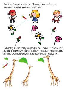 zadaniya-dlya-malishey-11