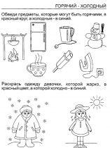 zadaniya-dlya-malishey-17
