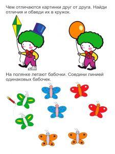zadaniya-dlya-malishey-3