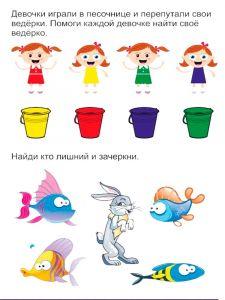 zadaniya-dlya-malishey-4