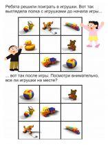 zadaniya-dlya-malishey-5