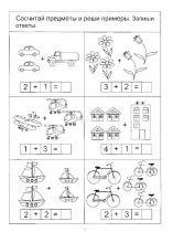 zadaniya-dlya-detey-matemeticheskie-10