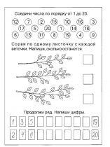zadaniya-dlya-detey-matemeticheskie-11