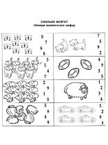 zadaniya-dlya-detey-matemeticheskie-16
