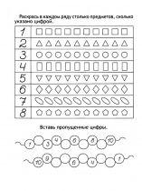 zadaniya-dlya-detey-matemeticheskie-17