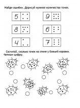 zadaniya-dlya-detey-matemeticheskie-22