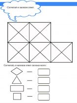 zadaniya-dlya-detey-matemeticheskie-23