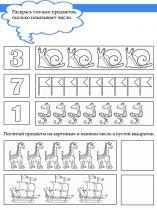 zadaniya-dlya-detey-matemeticheskie-26